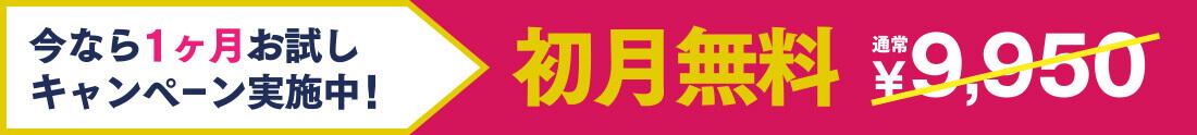 キャンペーンバナーPC