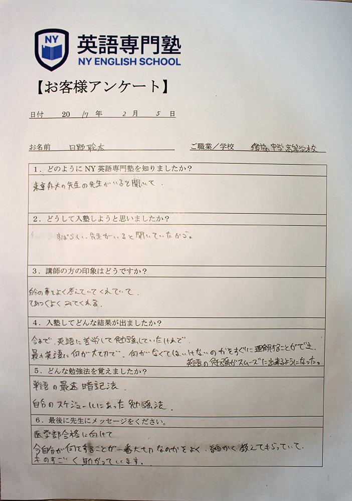 英語の勉強をスムーズにできるようになりました。